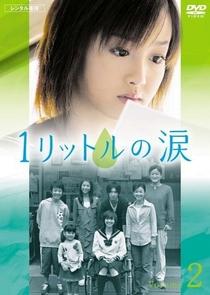 1 Litre no Namida - Poster / Capa / Cartaz - Oficial 6