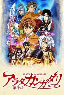 Arata Kangatari - Poster / Capa / Cartaz - Oficial 4