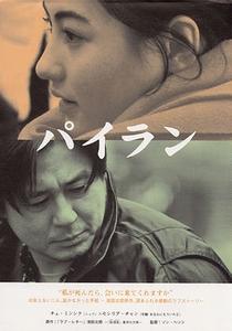 Failan - Poster / Capa / Cartaz - Oficial 1