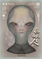 Crazy Alien (Crazy Alien)