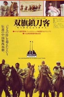 The Swordsman in Double Flag Town - Poster / Capa / Cartaz - Oficial 4