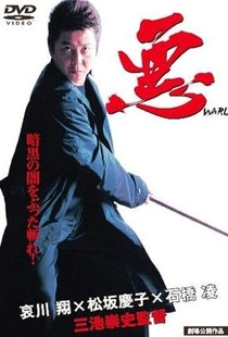 Waru - Poster / Capa / Cartaz - Oficial 1