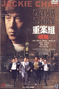 Crime Story - Poster / Capa / Cartaz - Oficial 3