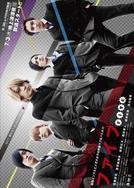 Five (ファイブ)