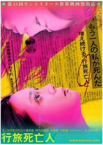 The Faceless Dead - Poster / Capa / Cartaz - Oficial 2