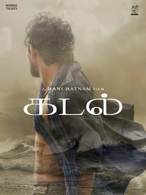 Kadal - Poster / Capa / Cartaz - Oficial 1