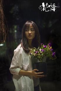 The Revenge of Plant - Poster / Capa / Cartaz - Oficial 4