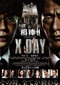 Aibou Series X DAY - Poster / Capa / Cartaz - Oficial 1