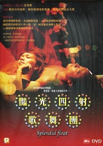 Yan guang si she ge wu tuan - Poster / Capa / Cartaz - Oficial 1