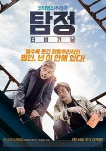The Accidental Detective - Poster / Capa / Cartaz - Oficial 5