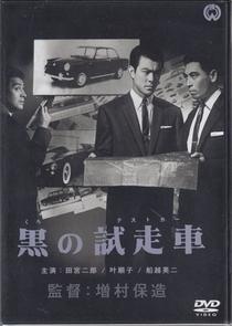 The Black Test Car - Poster / Capa / Cartaz - Oficial 1