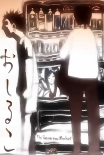 Oshiruko - Poster / Capa / Cartaz - Oficial 1