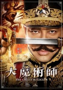 The Great Magician - Poster / Capa / Cartaz - Oficial 11