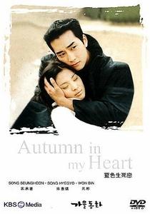 Autumn in My Heart - Poster / Capa / Cartaz - Oficial 3