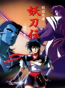 O Espadachim Ninja - Poster / Capa / Cartaz - Oficial 1