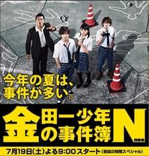 Kindaichi shounen no jikenbo N (neo) - Poster / Capa / Cartaz - Oficial 1