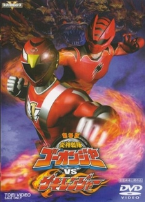 Engine Sentai Go-onger vs. Gekiranger - Poster / Capa / Cartaz - Oficial 1