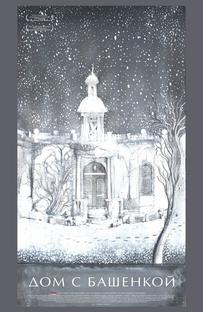 Uma Casa com Torre - Poster / Capa / Cartaz - Oficial 2
