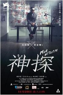 Mad Detective - Poster / Capa / Cartaz - Oficial 1