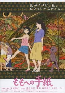 Uma Carta para Momo - Poster / Capa / Cartaz - Oficial 3