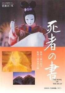 The Book of the Dead - Poster / Capa / Cartaz - Oficial 3