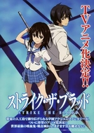 Strike the Blood (Strike the Blood)