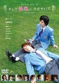 Takumi-kun Series ~Soshite, Harukaze ni Sasayaite ~ - Poster / Capa / Cartaz - Oficial 1