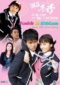 Delightful Girl Choon Hyang - Poster / Capa / Cartaz - Oficial 7