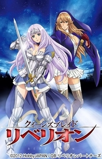 Queen's Blade: Rebellion Specials - Poster / Capa / Cartaz - Oficial 1