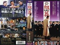 O Funeral Yakuza - Poster / Capa / Cartaz - Oficial 1