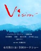 Vision (Vision)