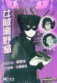 Lady Black Cat - Poster / Capa / Cartaz - Oficial 1