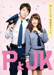 P and JK - Poster / Capa / Cartaz - Oficial 1