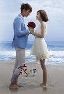 What is Love (Hua Shih Ai)