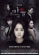 The Village: Achiara's Secret (Achiaraui Bimil 마을-아치아라의 비밀)