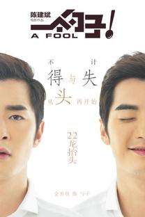 A Fool - Poster / Capa / Cartaz - Oficial 16
