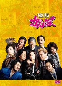 Gokuaku Ganbo - Poster / Capa / Cartaz - Oficial 1
