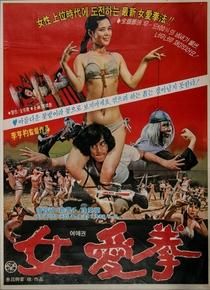Woman's Martial Arts - Poster / Capa / Cartaz - Oficial 1