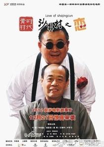 Love of Shajingcun - Poster / Capa / Cartaz - Oficial 5