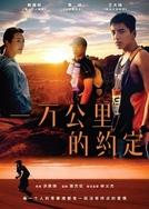 10,000 Miles (Yi Wan Gong Li De Yue Ding)