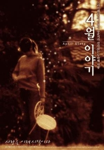 April Story - Poster / Capa / Cartaz - Oficial 3