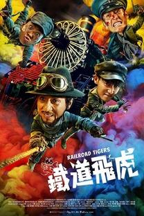 Railroad Tigers - Poster / Capa / Cartaz - Oficial 7