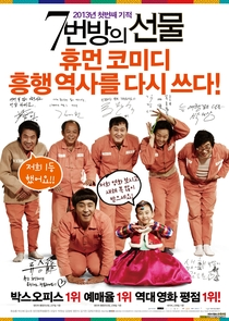Miracle in Cell No. 7 - Poster / Capa / Cartaz - Oficial 5