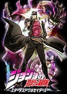 JoJo's Bizarre Adventure: Stardust Crusaders (1ª Temporada) (JoJo no Kimyou na Bouken: Stardust Crusaders)