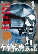 GeGeGe no Kitarō (ゲゲゲの鬼太郎)