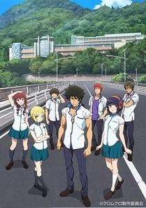 Kuromukuro (1ª Temporada) - Poster / Capa / Cartaz - Oficial 2