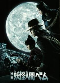 Yokai Ningen Bem - Movie - Poster / Capa / Cartaz - Oficial 2