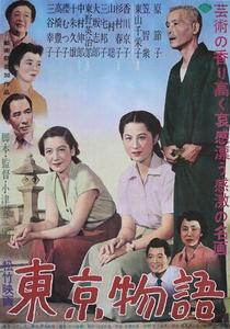 Era uma Vez em Tóquio - Poster / Capa / Cartaz - Oficial 5