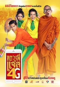 Luang Pee Jazz 4G - Poster / Capa / Cartaz - Oficial 2