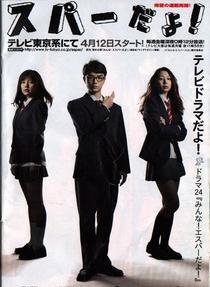 Minna! Esper Dayo! Special Edition – Esper, Go to city - Poster / Capa / Cartaz - Oficial 1
